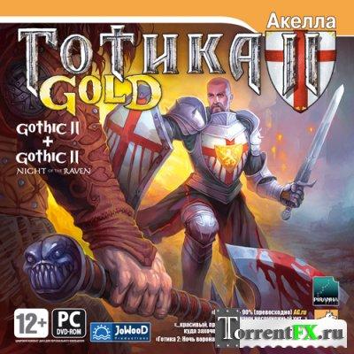 Готика 2: Золотое Издание / Gothic 2: Gold + Bonus (2003) PC | Repack