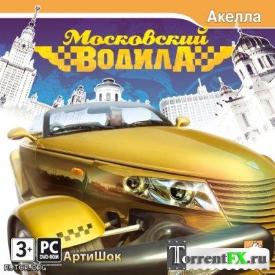 Московский водила (2009) PC