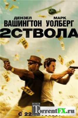 Два ствола / 2 Guns (2013) HDRip-AVC | Чистый звук
