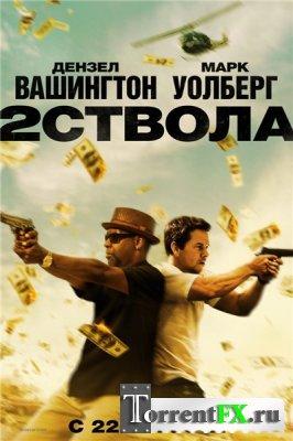 ��� ������ / 2 Guns (2013) HDRip-AVC | ������ ����