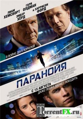 Паранойя / Paranoia (2013) HDRip | BaibaKo