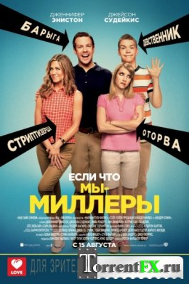 Мы – Миллеры / We're the Millers (2013) HDRip | Расширенная версия