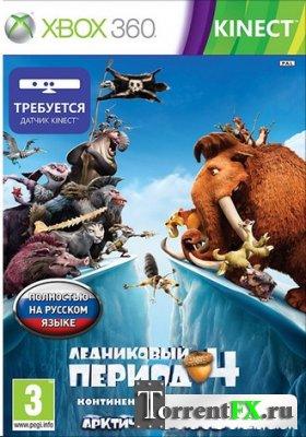 Ледниковый период 4: Континентальный дрейф. Арктические Игры (2012) XBOX360
