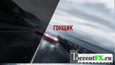 Need For Speed: Rivals (2013) PC | RePack от DangeSecond