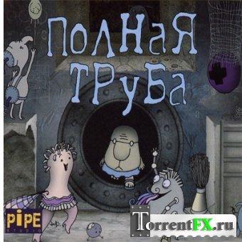 Полная труба. Подарочное издание (2008) PC