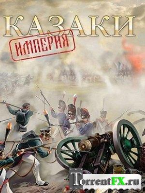 ������ ������� / Cossaks Imperia (2012) PC | Repack