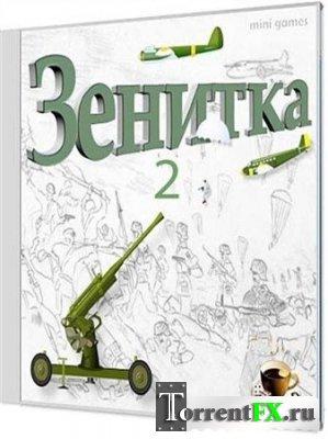 Зенитка 2 (2012) PC