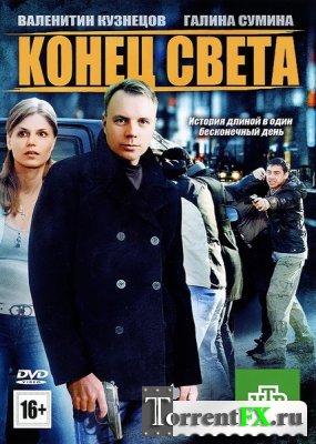 Конец света (2012) DVDRip | Лицензия
