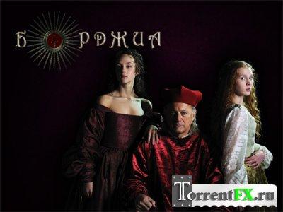 Борджия: Вера и Страх (2012) PC