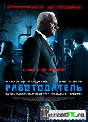 Работодатель / The Employer (2013) DVDRip | Лицензия