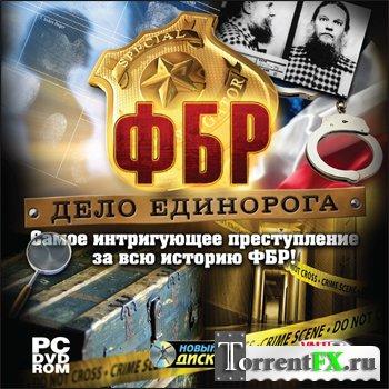 ФБР. Дело Единорога (2011) PC