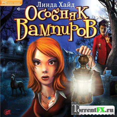 Линда Хайд. Особняк вампиров (2011) PC