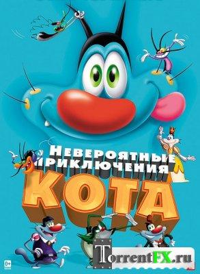 Невероятные приключения кота  (2013) DVDRip