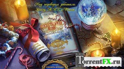 Новогодние истории: Рождественская песнь (2013) PC