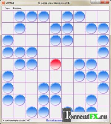 Компьютерные шашки ШАНС (2012) PC