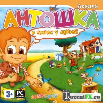 Антошка: В гостях у друзей (2007) РС