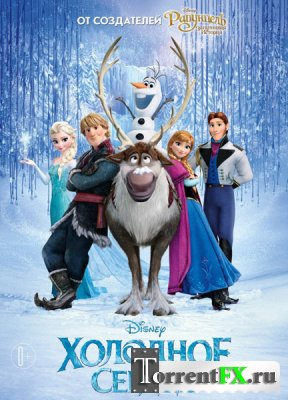 Холодное сердце / Frozen (2013) TS