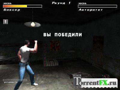 Месть боксера: Московский криминалитет (2007) PC
