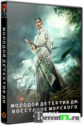 Молодой детектив Ди: Восстание морского дракона (2013) WEB-DL 720p