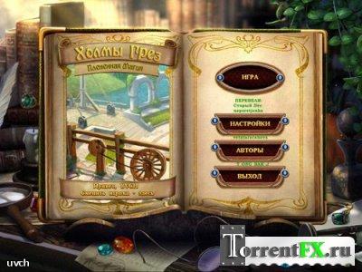 Холмы Грёз: Пленённая Магия (2013) PC