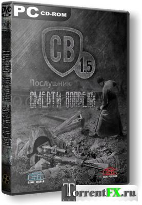 S.T.A.L.K.E.R.: Call Of Pripyat - Смерти Вопреки. Послушник (2012) PC