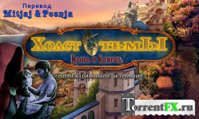 Холcт Тьмы: Кровь и Камень (2013) PC