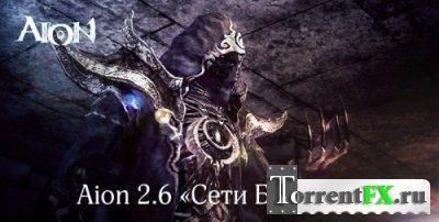 Айон 2.6: Сети Баррута / Aion 2.6 (2009) PC