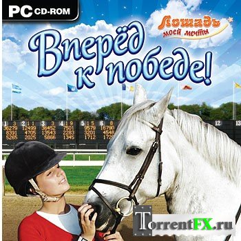 ������ ���� �����: ������ � ������! / My Gallops 3D (2009) PC