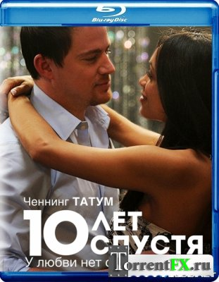 10 лет спустя / 10 Years (2011) BDRip