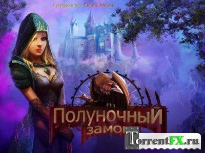Полуночный замок / Midnight Castle (2013) PC