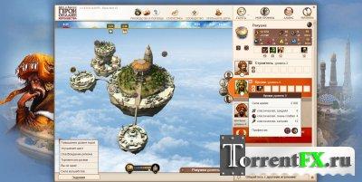 Меч и магия: Герои онлайн королевства [v. 4.1.27] (2012) PC