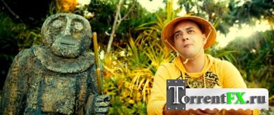 Остров везения (2013) DVDRip