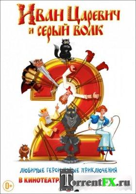 Иван Царевич и Серый Волк 2 (2013) DVDRip