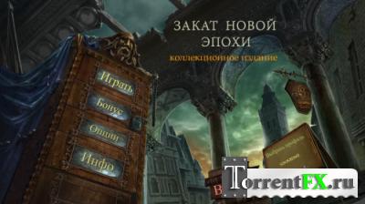Закат Новой Эпохи. Коллекционное Издание (2013) PC