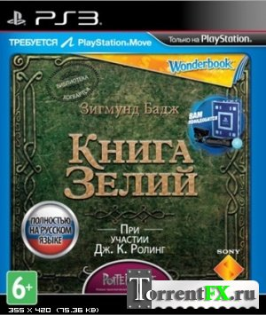 Wonderbook: Книга Зелий (2013) PS3