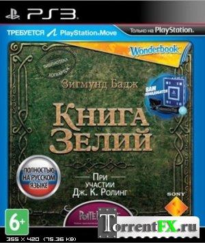 Wonderbook: Книга Зелий (2013) PS3