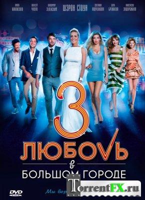 Любовь в большом городе 3 (2014) DVDRip | Лицензия