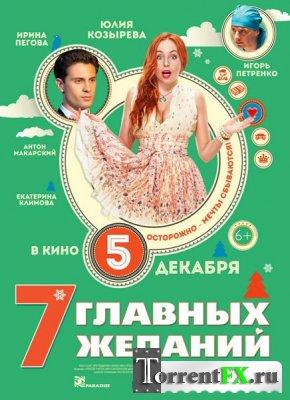 7 ������� ������� (2013) DVDRip | ��������