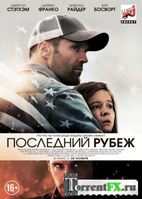 ��������� ����� / Homefront (2013) WEB-DLRip