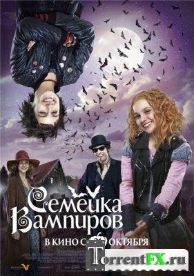 Семейка вампиров / Die Vampirschwestern (2012) HDRip