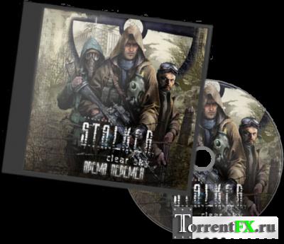S.T.A.L.K.E.R.: Чистое Небо - «Время перемен 2.0» (2013) PC