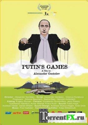 Путинские игры / Putin's Games (2013) SATRip