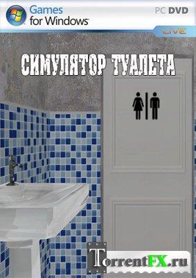 Симулятор туалета (2013) PC