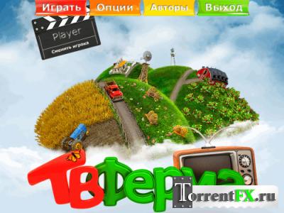 ТВ Ферма (2014) PC
