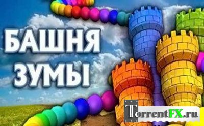 Башня Зумы / Tower of Zooma (2012) PC
