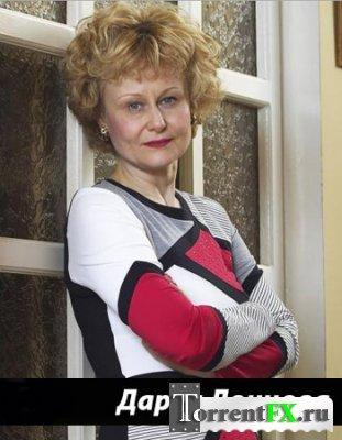 Дарья Донцова - Собрание сочинений [196 книг] (1999-2013) FB2