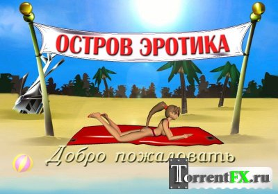 Остров эротика / Erotica Island (2001) PC