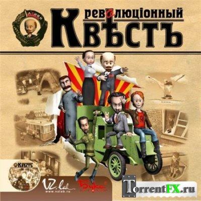 Революционный квест (2004) PC