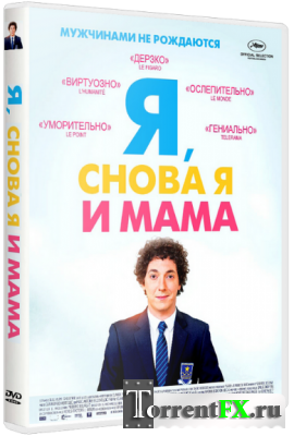 Я, снова я и мама / Les garcons et Guillaume, a table! (2013) HDRip
