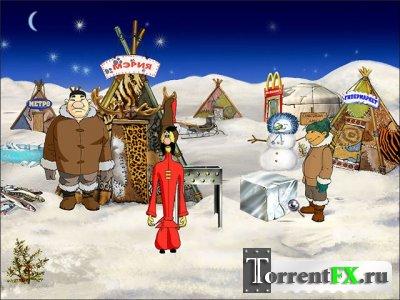Как казаки Мону Лизу искали (2005) PC